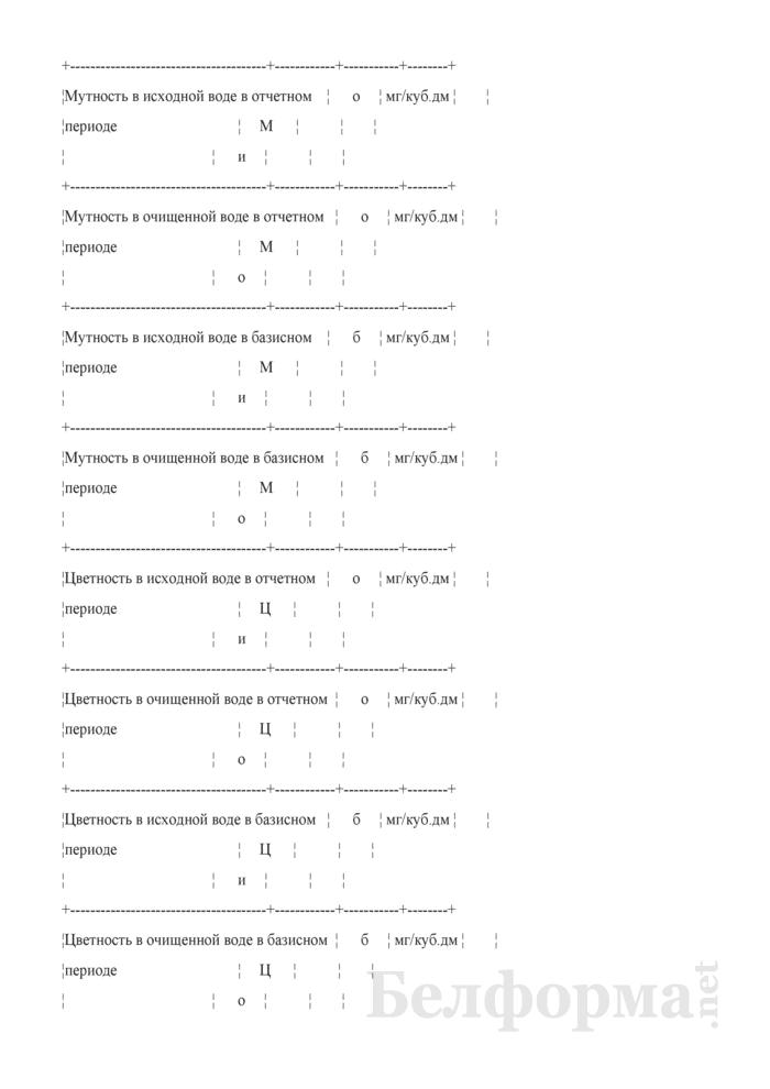 Расчет целевого показателя по энергосбережению в сопоставимых условиях по организации. Страница 13