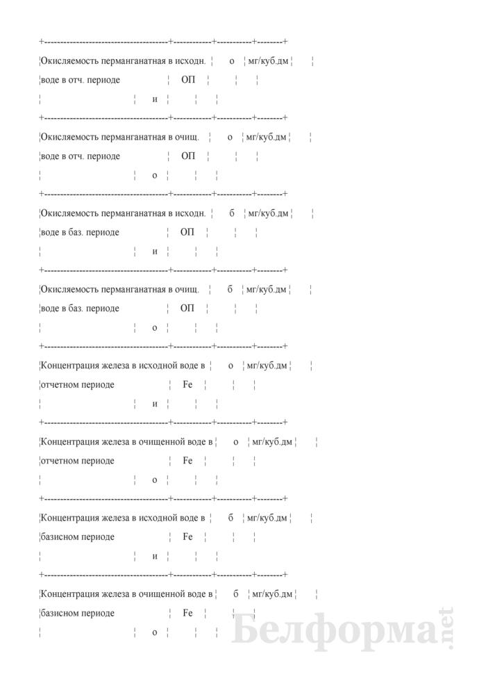 Расчет целевого показателя по энергосбережению в сопоставимых условиях по организации. Страница 14