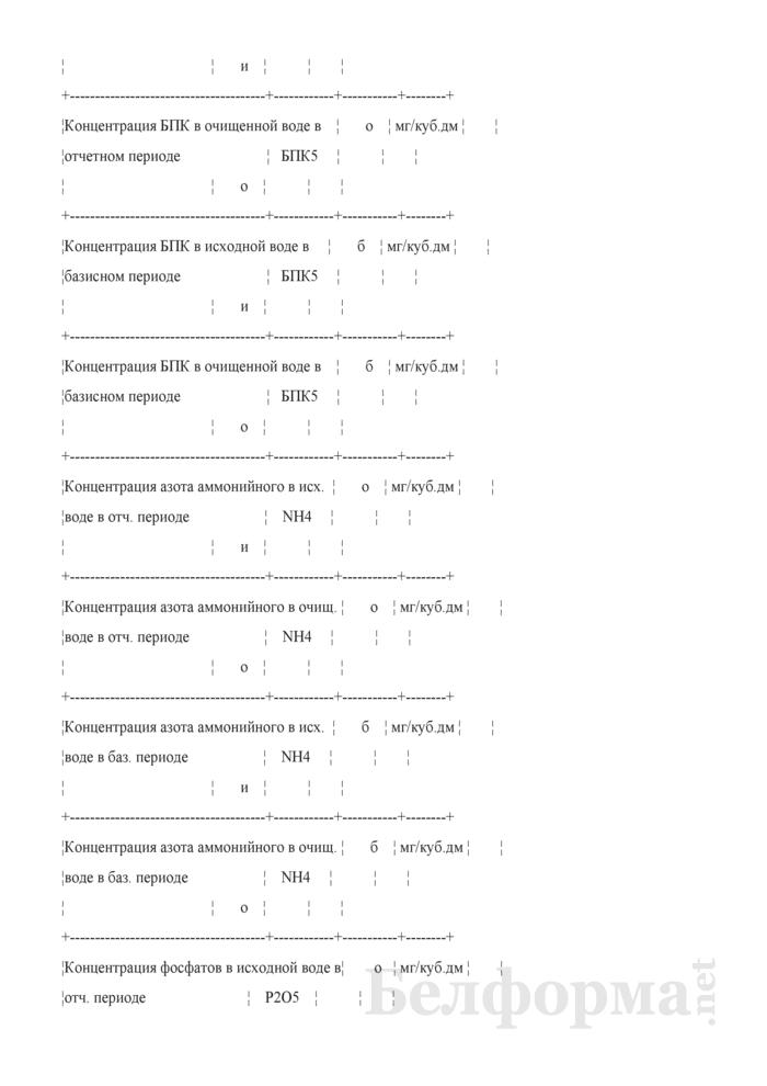 Расчет целевого показателя по энергосбережению в сопоставимых условиях по организации. Страница 16