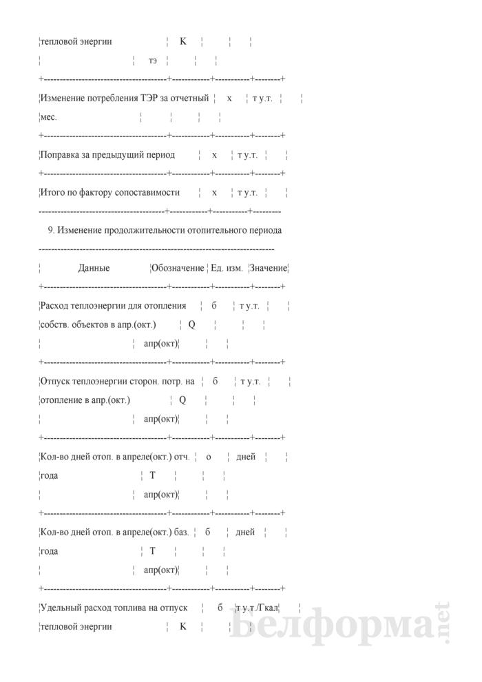 Расчет целевого показателя по энергосбережению в сопоставимых условиях по организации. Страница 3