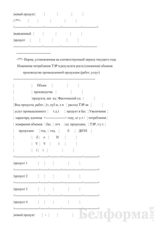 Расчет целевого показателя по энергосбережению в сопоставимых условиях по организации. Страница 5