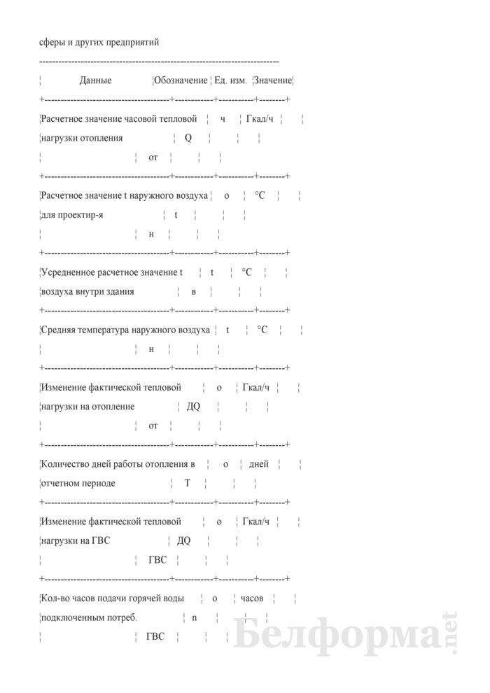 Расчет целевого показателя по энергосбережению в сопоставимых условиях по организации. Страница 8