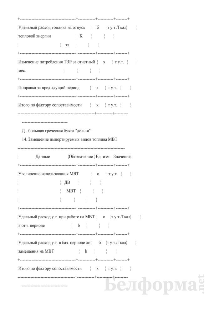 Расчет целевого показателя по энергосбережению в сопоставимых условиях по организации. Страница 9