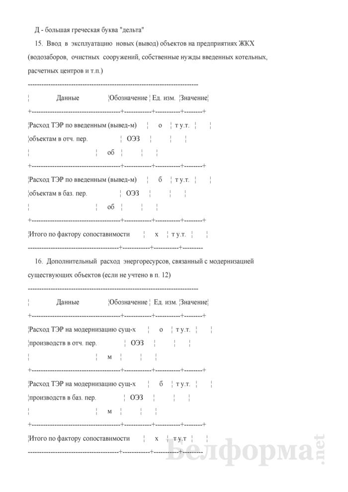 Расчет целевого показателя по энергосбережению в сопоставимых условиях по организации. Страница 10