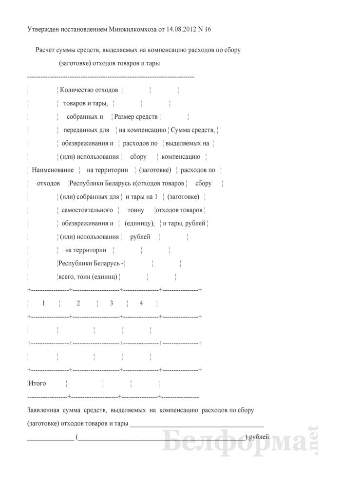 Расчет суммы средств, выделяемых на компенсацию расходов по сбору (заготовке) отходов товаров и тары. Страница 1