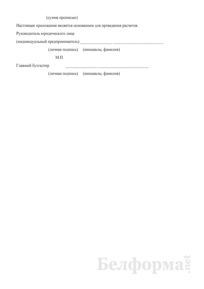 Расчет суммы средств, выделяемых на компенсацию расходов по сбору (заготовке) отходов товаров и тары. Страница 2