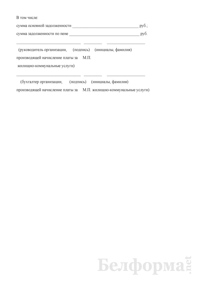 Справка о расчетах (задолженности) за жилищно-коммунальные услуги. Страница 2