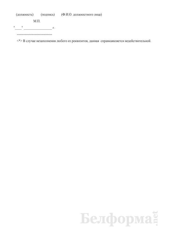 """Справка выдаваемая местными исполнительными и распорядительными органами физическим лицам для целей перерегистрации приобретенных по договорам купли-продажи, мены, дарения у близких родственников именных приватизационных чеков """"Жилье"""". Страница 2"""