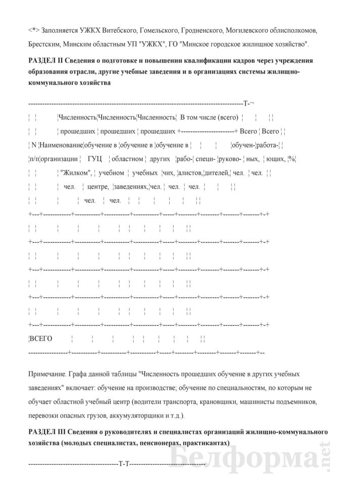 Сведения о качественном составе кадров (квартальная). Страница 5