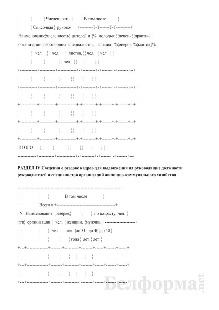 Сведения о качественном составе кадров (квартальная). Страница 6