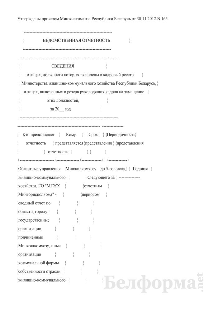 Сведения о лицах, должности которых включены в кадровый реестр Министерства жилищно-коммунального хозяйства Республики Беларусь, и лицах, включенных в резерв руководящих кадров на замещение этих должностей (годовая). Страница 1