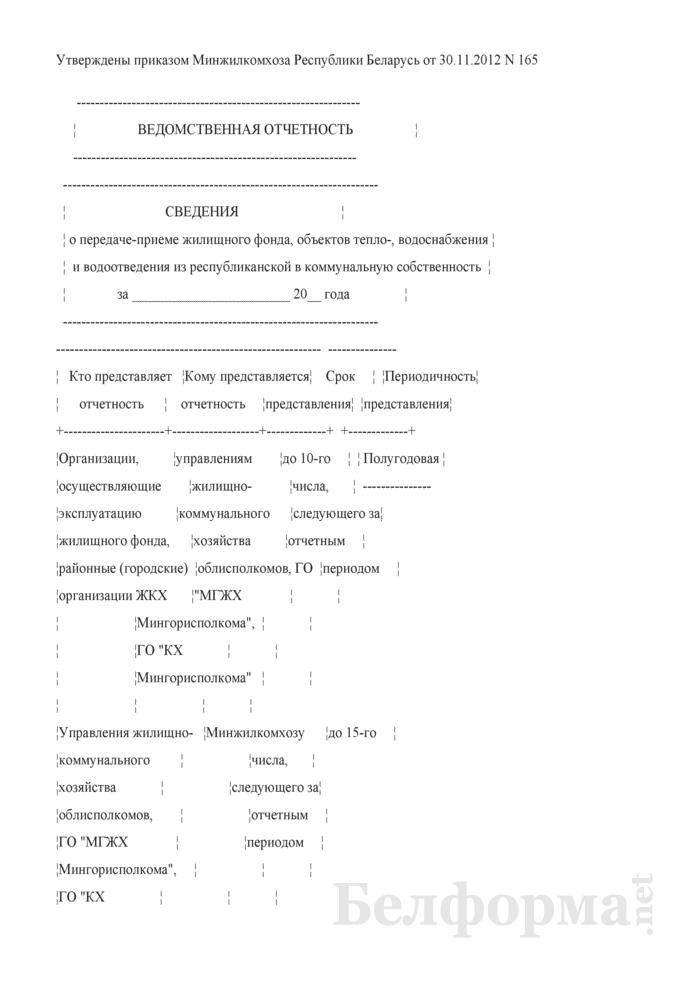Сведения о передаче-приеме жилищного фонда, объектов тепло-, водоснабжения и водоотведения из республиканской в коммунальную собственность (полугодовая). Страница 1