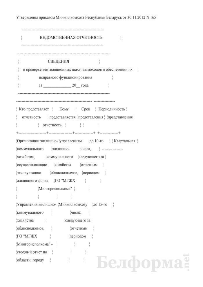 Сведения о проверке вентиляционных шахт, дымоходов и обеспечении их исправного функционирования (квартальная). Страница 1