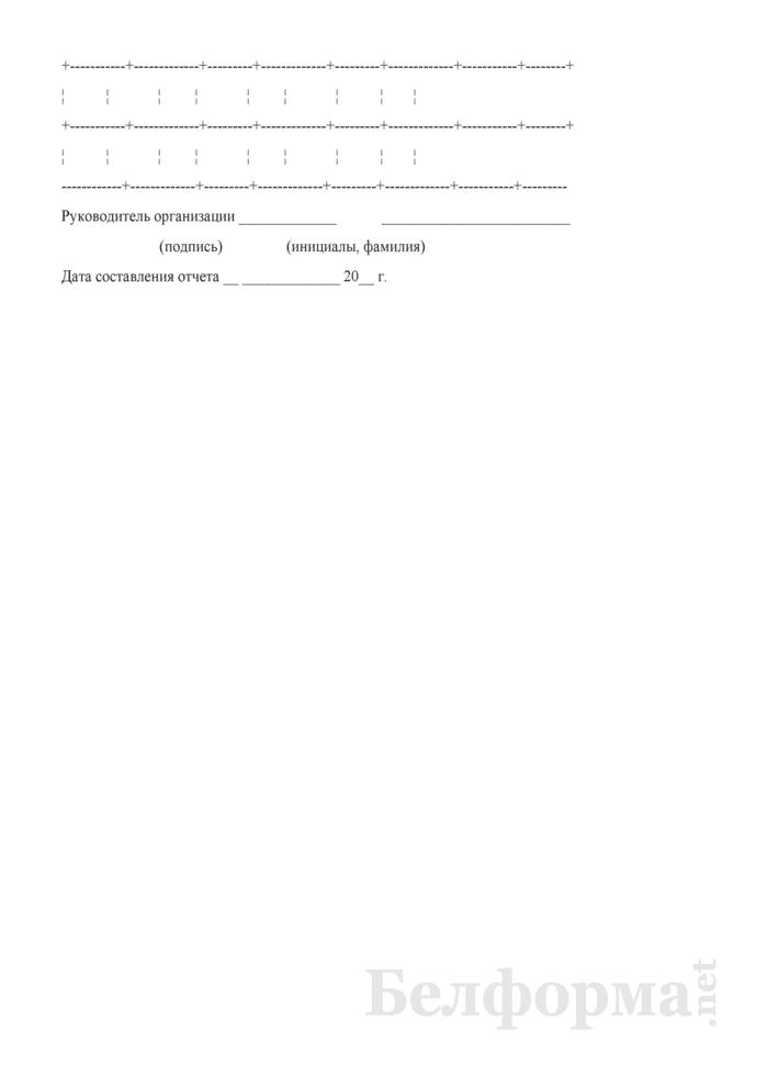 Сведения о расходе тепловой энергии на отопление 1 квадратного метра общей площади жилых помещений и на подогрев 1 кубического метра воды (месячная). Страница 3