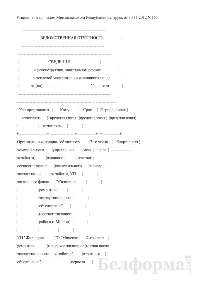 Сведения о реконструкции, капитальном ремонте и тепловой модернизации жилищного фонда (квартальная). Страница 1