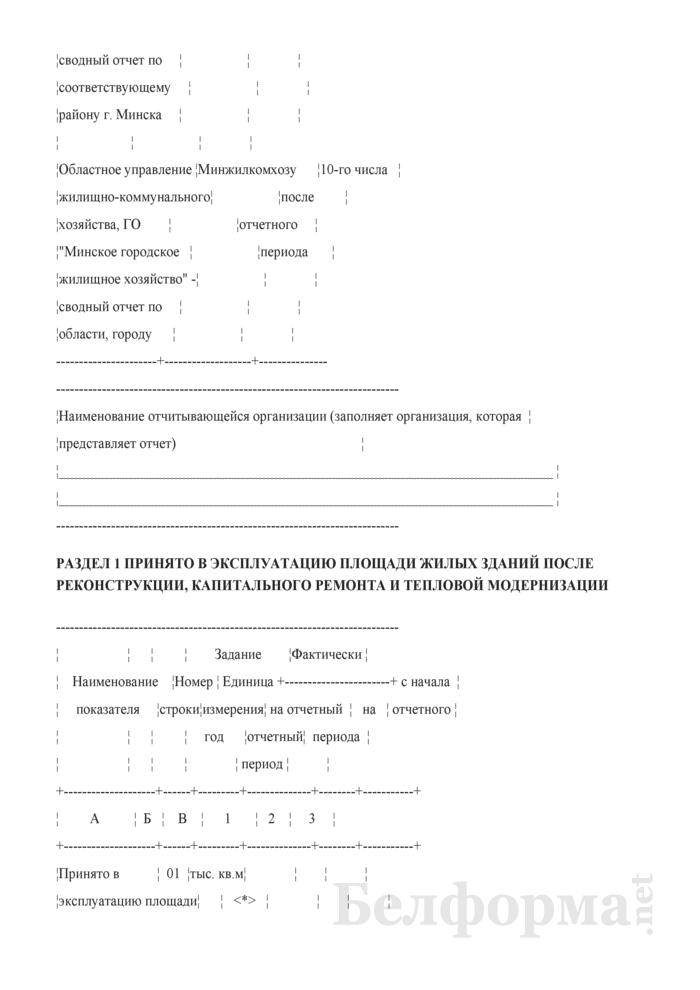 Сведения о реконструкции, капитальном ремонте и тепловой модернизации жилищного фонда (квартальная). Страница 2