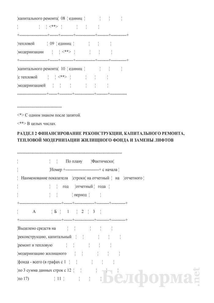 Сведения о реконструкции, капитальном ремонте и тепловой модернизации жилищного фонда (квартальная). Страница 4