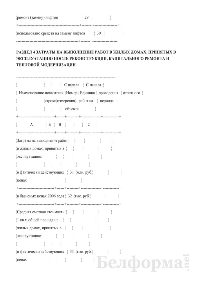 Сведения о реконструкции, капитальном ремонте и тепловой модернизации жилищного фонда (квартальная). Страница 7