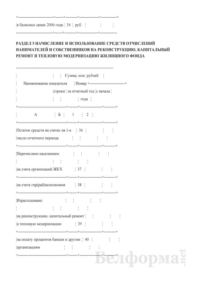 Сведения о реконструкции, капитальном ремонте и тепловой модернизации жилищного фонда (квартальная). Страница 8