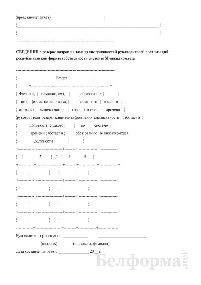 Сведения о резерве кадров на замещение должностей руководителей организаций республиканской формы собственности системы Минжилкомхоза (годовая). Страница 2