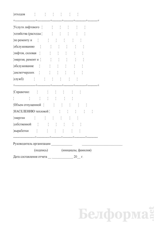 Сведения о себестоимости единицы отдельных видов жилищно-коммунальных услуг (месячная). Страница 3