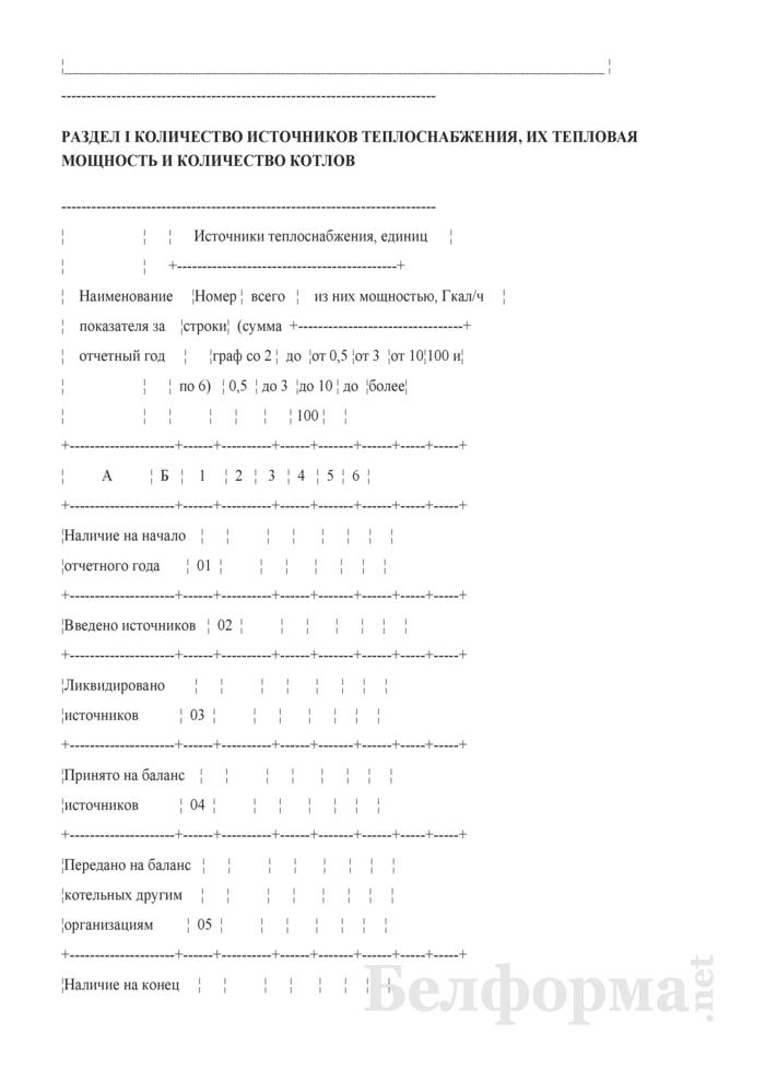 Сведения о снабжении тепловой энергией (годовая). Страница 2