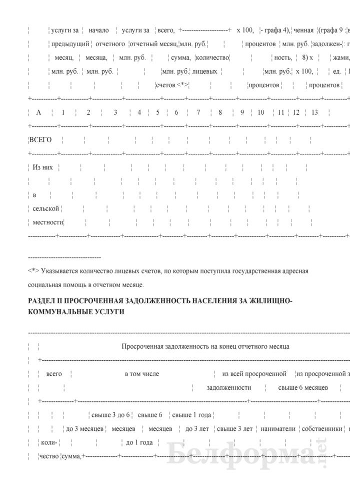 Сведения о состоянии расчетов населения за жилищно-коммунальные услуги и принятых мерах по снижению просроченной задолженности населения за жилищно-коммунальные услуги (месячная). Страница 3