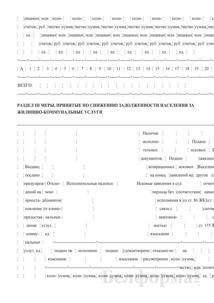 Сведения о состоянии расчетов населения за жилищно-коммунальные услуги и принятых мерах по снижению просроченной задолженности населения за жилищно-коммунальные услуги (месячная). Страница 4