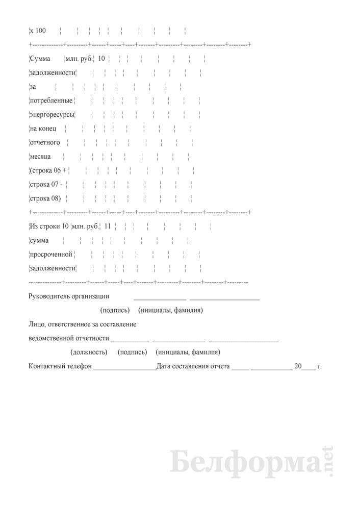 Сведения о состоянии расчетов за оказанные коммунальные услуги и потребленные энергоресурсы (месячная). Страница 6