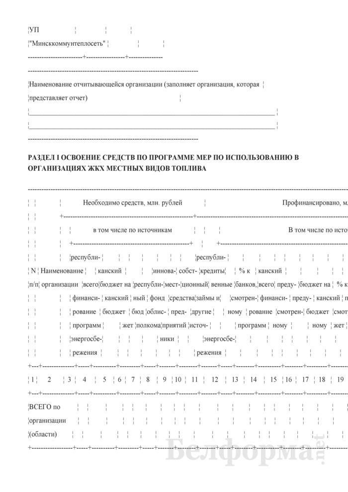 Сведения о выполнении программы мер по использованию в организациях ЖКХ местных видов топлива (месячная). Страница 2