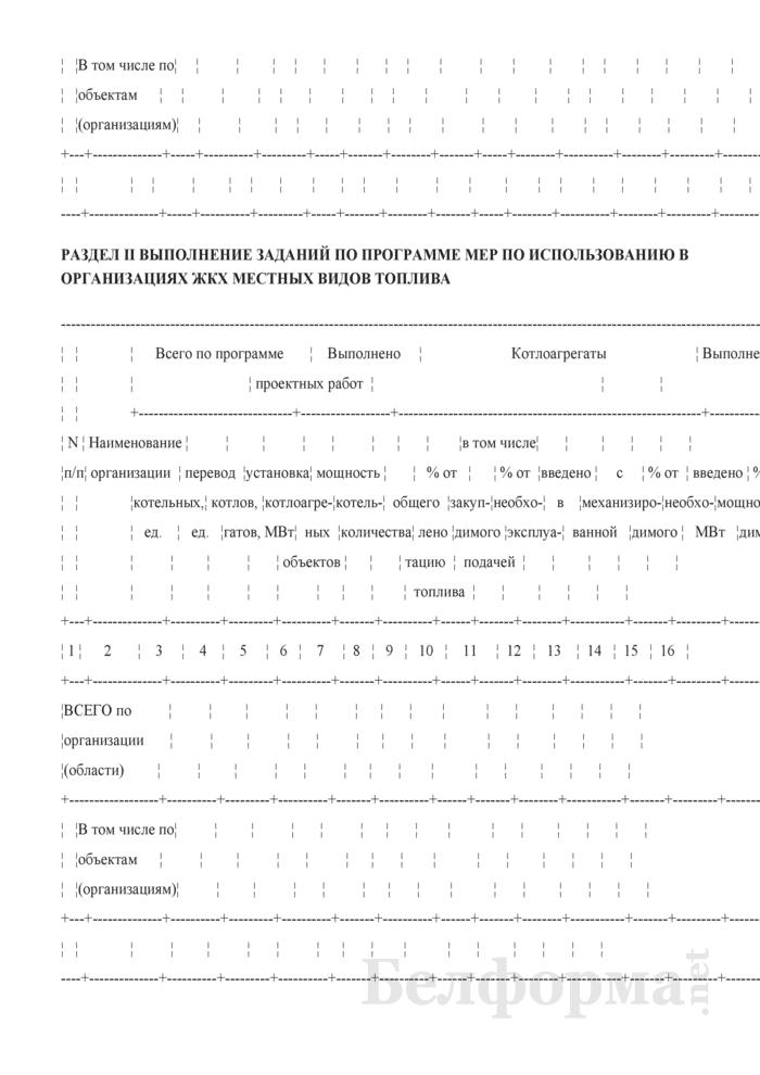 Сведения о выполнении программы мер по использованию в организациях ЖКХ местных видов топлива (месячная). Страница 3