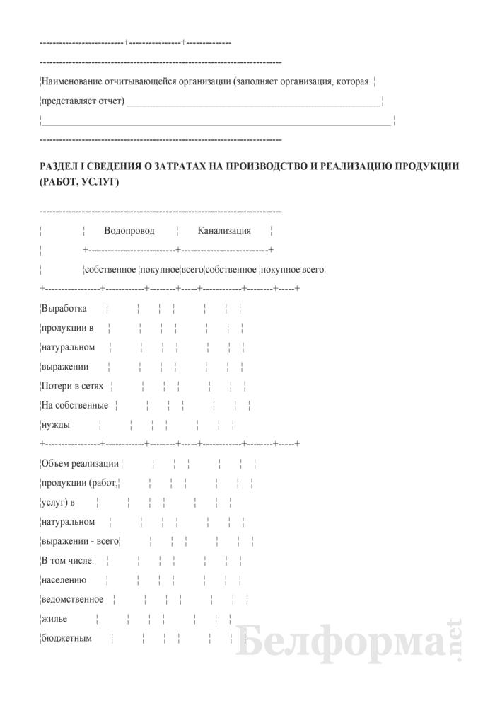 Сведения о затратах на производство и реализацию продукции (работ, услуг) (квартальная). Страница 2
