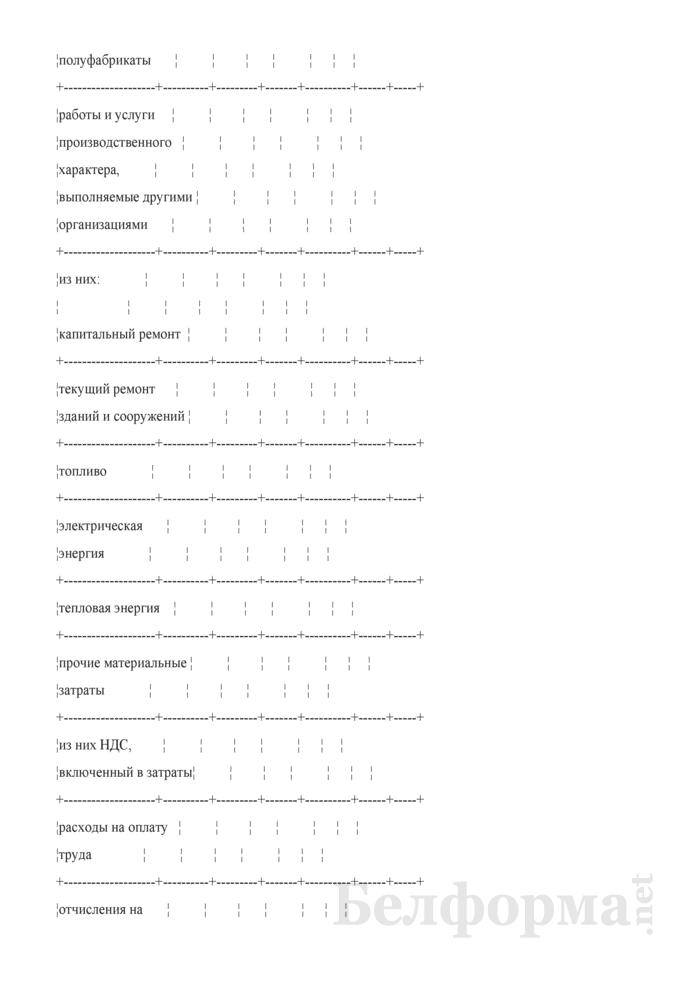 Сведения о затратах на производство и реализацию продукции (работ, услуг) (квартальная). Страница 14