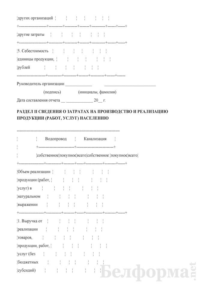 Сведения о затратах на производство и реализацию продукции (работ, услуг) (квартальная). Страница 16