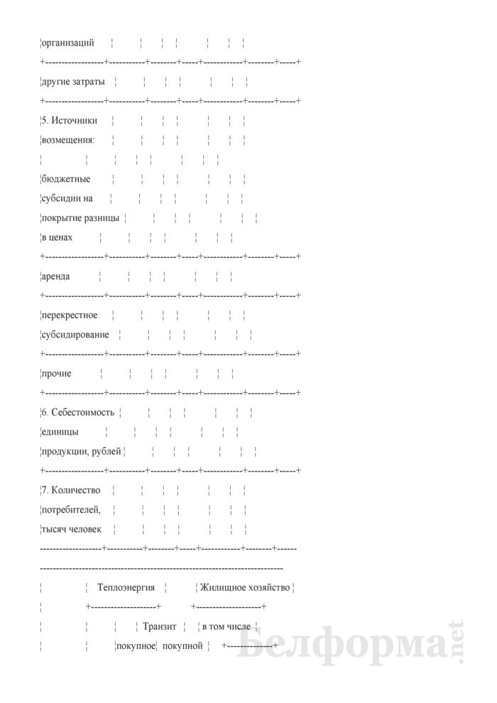 Сведения о затратах на производство и реализацию продукции (работ, услуг) (квартальная). Страница 20