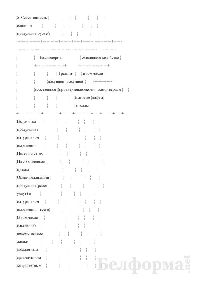 Сведения о затратах на производство и реализацию продукции (работ, услуг) (квартальная). Страница 7