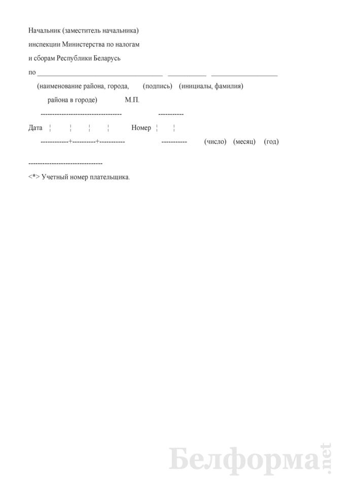 Сообщение о проведенном зачете разницы между суммой налоговых вычетов и общей суммой налога на добавленную стоимость, исчисленной по реализации товаров (работ, услуг), имущественных прав (Форма). Страница 3