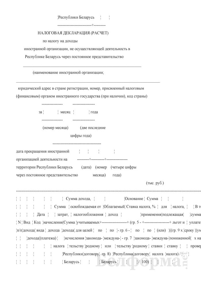 Налоговая декларация (расчет) по налогу на доходы иностранной организации, не осуществляющей деятельность в Республике Беларусь через постоянное представительство. Страница 2