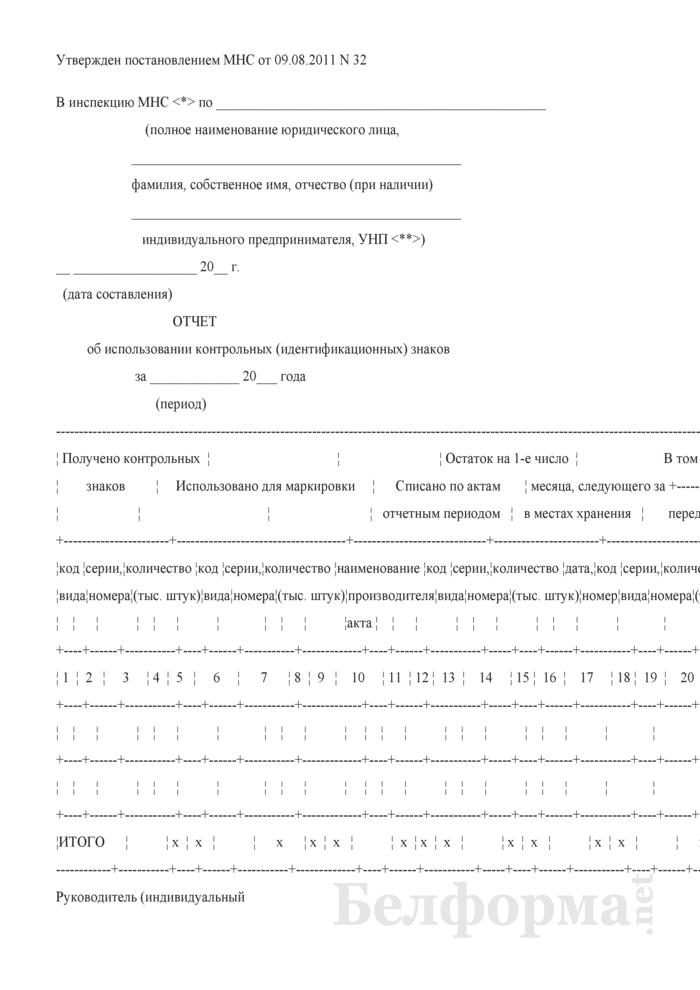 Отчет об использовании контрольных (идентификационных) знаков. Страница 1