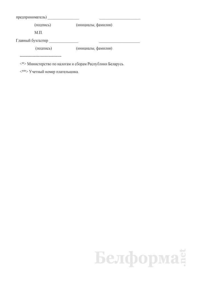 Отчет об использовании контрольных (идентификационных) знаков. Страница 2