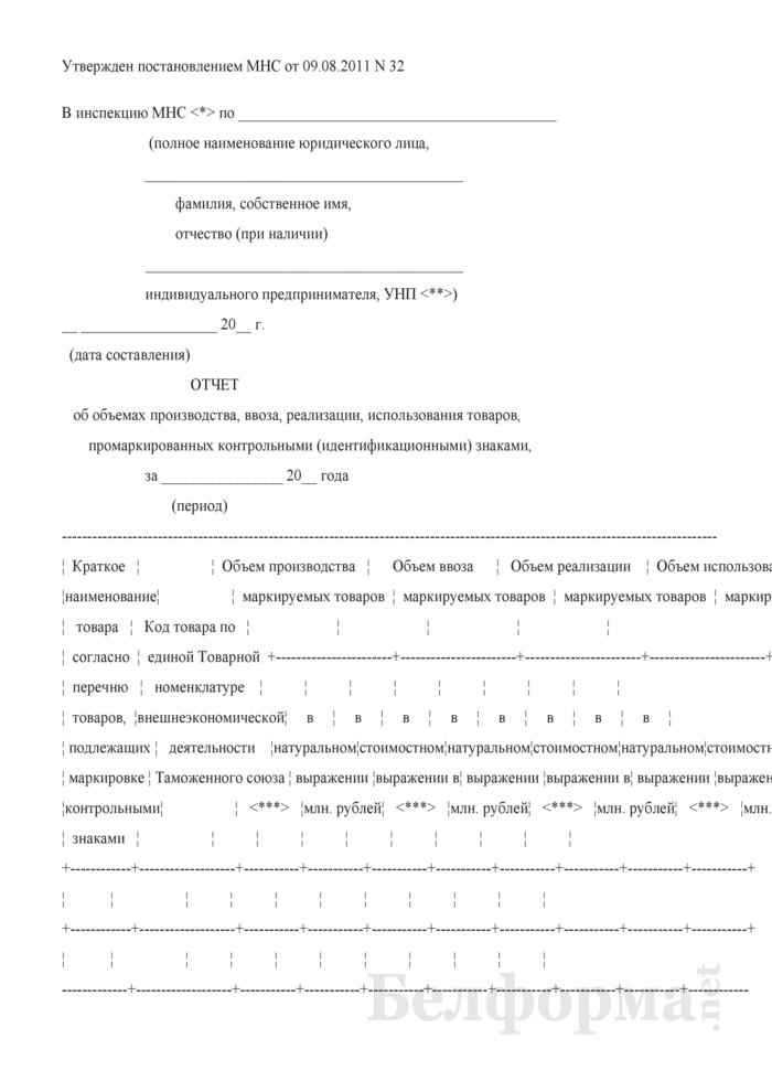 Отчет об объемах производства, ввоза, реализации, использования товаров, промаркированных контрольными (идентификационными) знаками. Страница 1