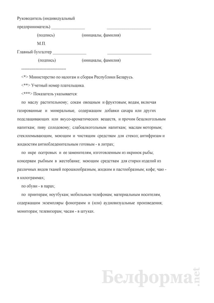 Отчет об объемах производства, ввоза, реализации, использования товаров, промаркированных контрольными (идентификационными) знаками. Страница 2