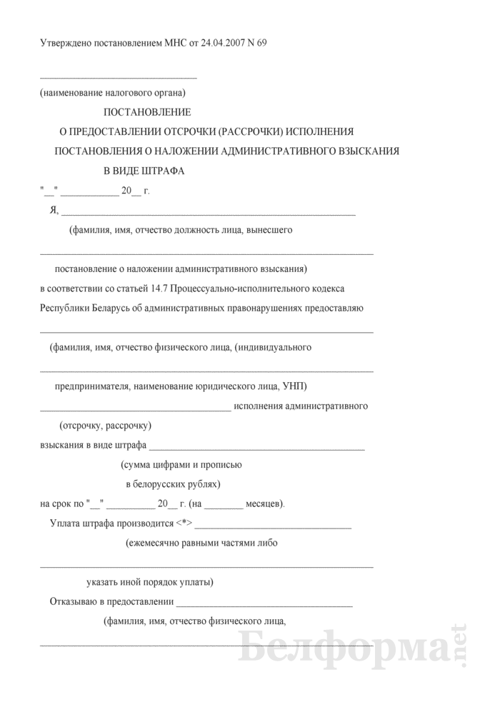 Постановление о предоставлении отсрочки (рассрочки) исполнения постановления о наложении административного взыскания в виде штрафа. Страница 1