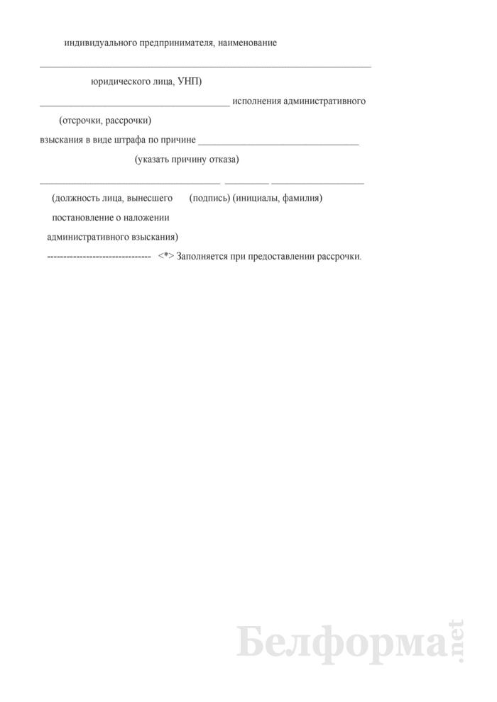 Постановление о предоставлении отсрочки (рассрочки) исполнения постановления о наложении административного взыскания в виде штрафа. Страница 2