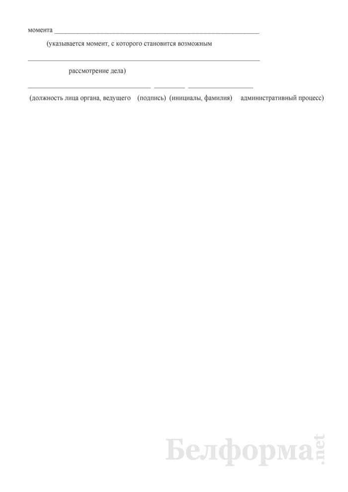 Постановление о приостановлении / возобновлении рассмотрения дела об административном правонарушении. Страница 2