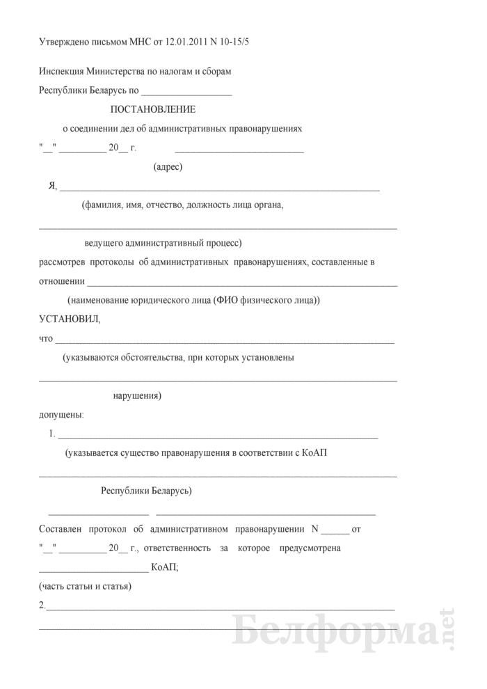 Постановление о соединении дел об административных правонарушениях. Страница 1