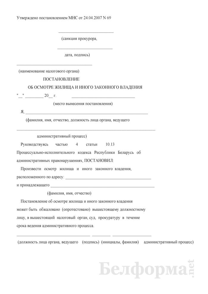 Постановление об осмотре жилища и иного законного владения. Страница 1