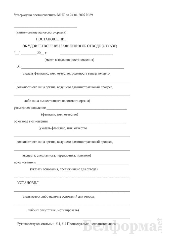 Постановление об удовлетворении заявления об отводе (отказе) в административном процессе. Страница 1