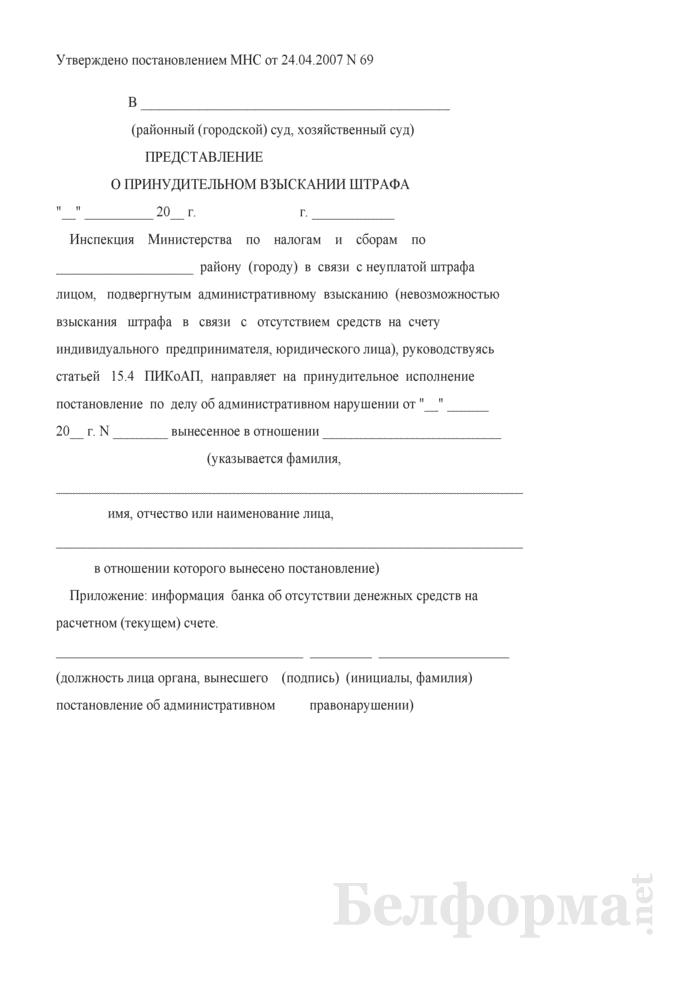 Представление о принудительном взыскании штрафа. Страница 1