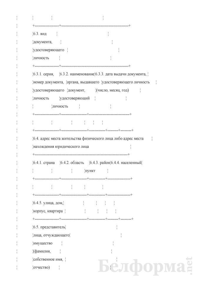 Сообщение о нотариальном удостоверении права на наследство и договоров отчуждения. Страница 4
